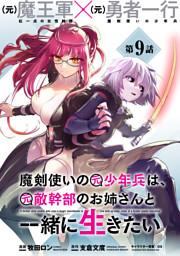 魔剣使いの元少年兵は、元敵幹部のお姉さんと一緒に生きたい(単話版)第9話