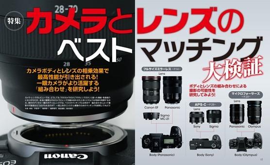 【巻頭特集】カメラとレンズのベストマッチング大検証