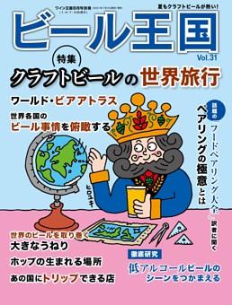 ビール王国 Vol.31