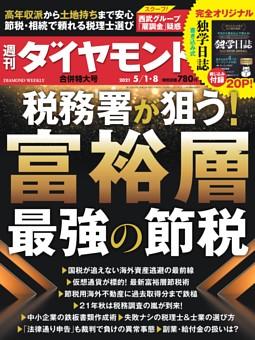 週刊ダイヤモンド 2021年5月1日・8日号