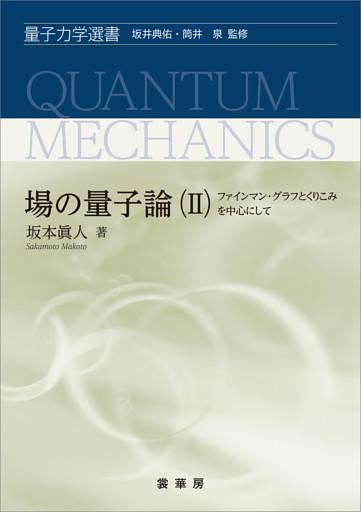 場の量子論(II)