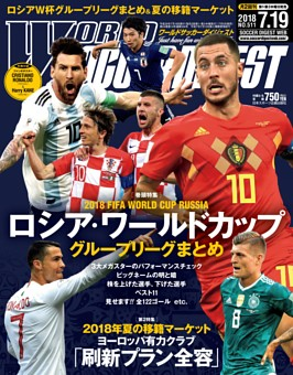 ワールドサッカーダイジェスト 2018年7月19日号