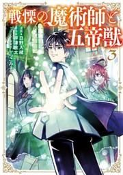 戦慄の魔術師と五帝獣 3巻