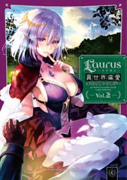 Laurus(ラウルス)異世界偏愛コミックアンソロジー Vol.2