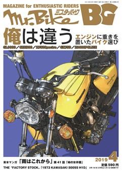 Mr.Bike BG 4月号