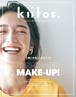 kiitos. キイトス Vol.12 - HEALTHY & BEAUTY MAGAZINE