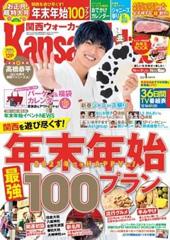 関西ウォーカー 2021年1月増刊号