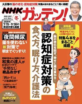 NHKガッテン! 2021年02月号