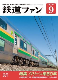 鉄道ファン 2019年9月号,通巻701号