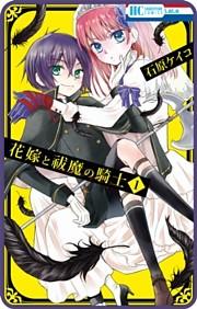 【プチララ】花嫁と祓魔の騎士 story03