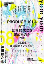 yom yom vol.58(2019年10月号)