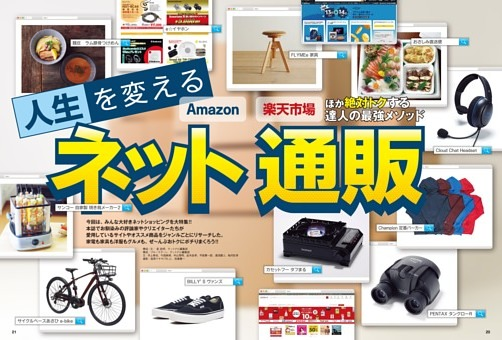 【巻頭特集】人生を変えるネット通販