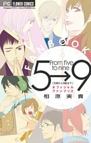 5時から9時まで オフィシャルファンブック 1巻