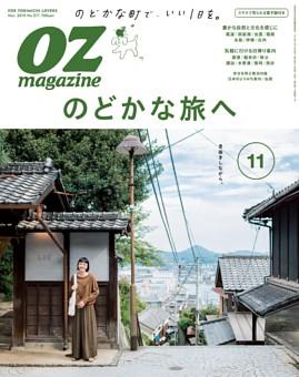 OZmagazine 2019年11月号