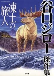 凍土の旅人 1巻