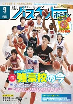 月刊バスケットボール 2020年9月号