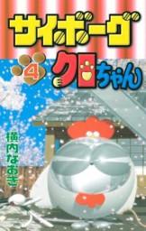 サイボーグクロちゃん(4)