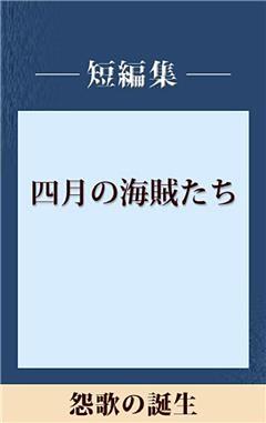 怨歌の誕生 【五木寛之ノベリスク】