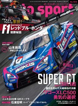auto sport No.1510 2019年7月19日号