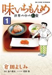 味いちもんめ 世界の中の和食 1巻