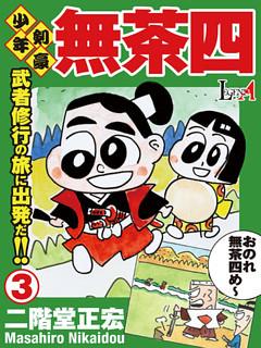 少年剣豪 無茶四 第3巻