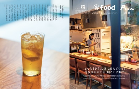 & food Pレミアム通信 「今夜は東京の東、明るい酒場で」ほか