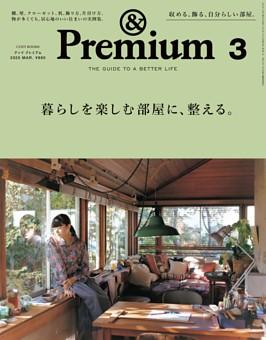 &Premium 2020年3月号