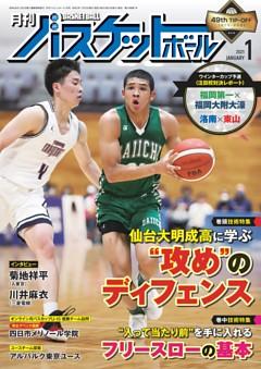 月刊バスケットボール 2021年1月号