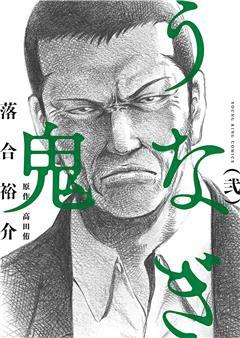 うなぎ鬼 (弐)