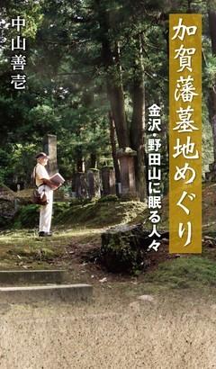 加賀藩墓地めぐり