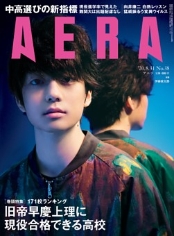 AERA 8月31日号