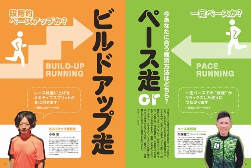 【FEATURE】今あなたに合う練習方法はどちら? ペース走orビルドアップ走 PACE RUNNING or BUILD-UP RUNNING