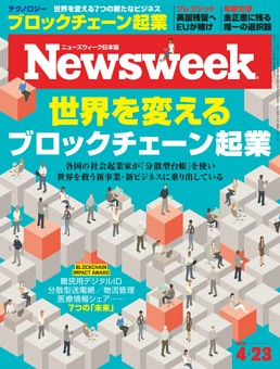 ニューズウィーク日本版 4月23日号