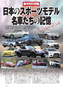 集中BIG特集 日本のスポーツモデル 名車たちの記憶