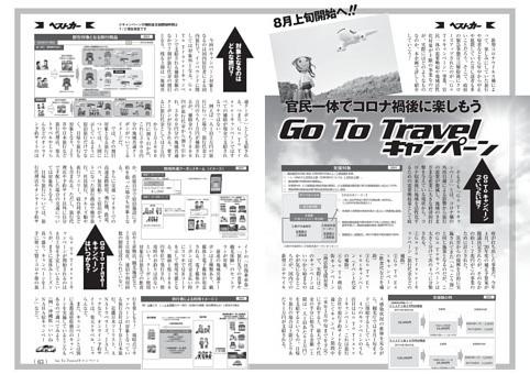 Go To Travelキャンペーンって何?