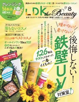 LDK the Beauty 2021年8月号