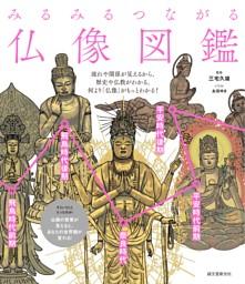 みるみるつながる仏像図鑑流れや関係が見えるから、歴史や仏教がわかる、何より「仏像」がもっとわかる!