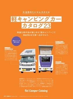 大注目のミニマムスタイル 軽キャンピングカーカタログ23