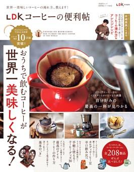LDK コーヒーの便利帖