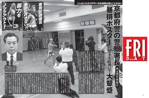 京都府警の警察署長「暴排ポスター」に息子を起用して大顰蹙