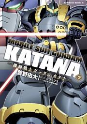 機動戦士ガンダム カタナ(7)