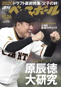 週刊ベースボール 2020年10月26日号