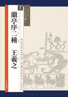 書の古典 蘭亭序二種 王羲之