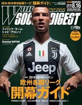 ワールドサッカーダイジェスト 2018年8月16日号