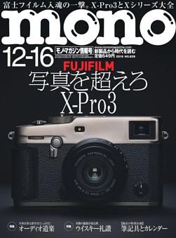 モノ・マガジン 2019 12-16号 N0.839