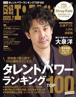日経エンタテインメント! 7月号