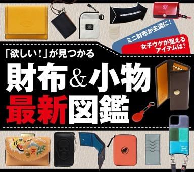[特集第1部]「欲しい!」が見つかる 財布&小物最新図鑑