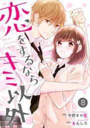 noicomi恋をするならキミ以外 8巻