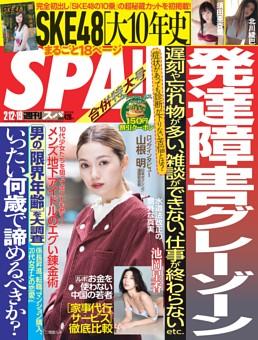 週刊SPA! 2019年2月12日・19日合併号