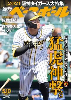 週刊ベースボール 2021年5月10日号